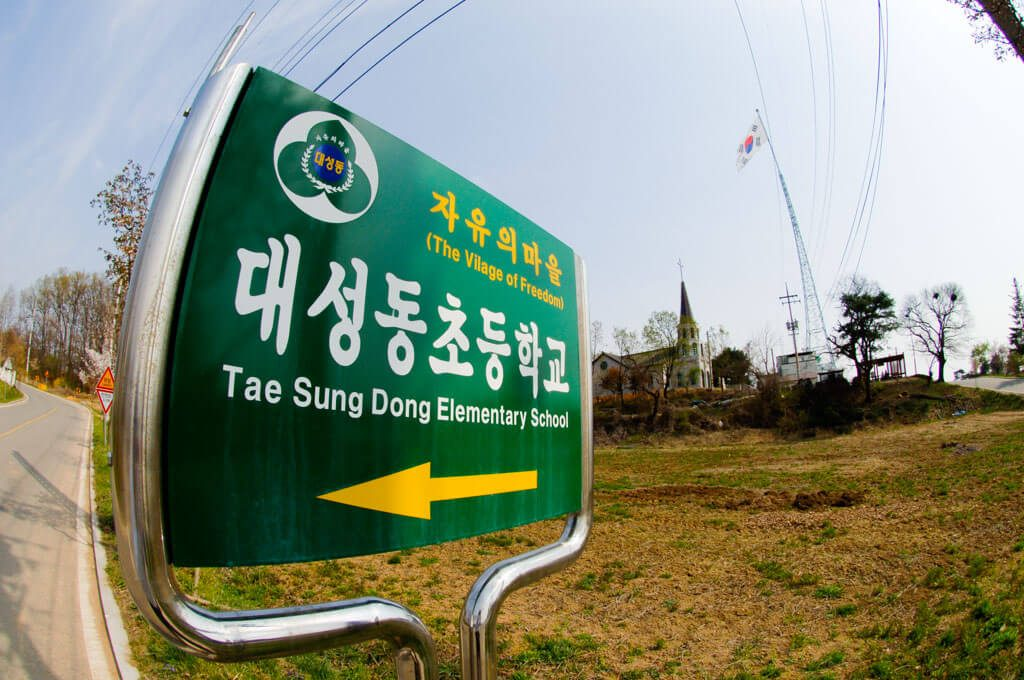 Daeseong-dong_elementary_school_sign